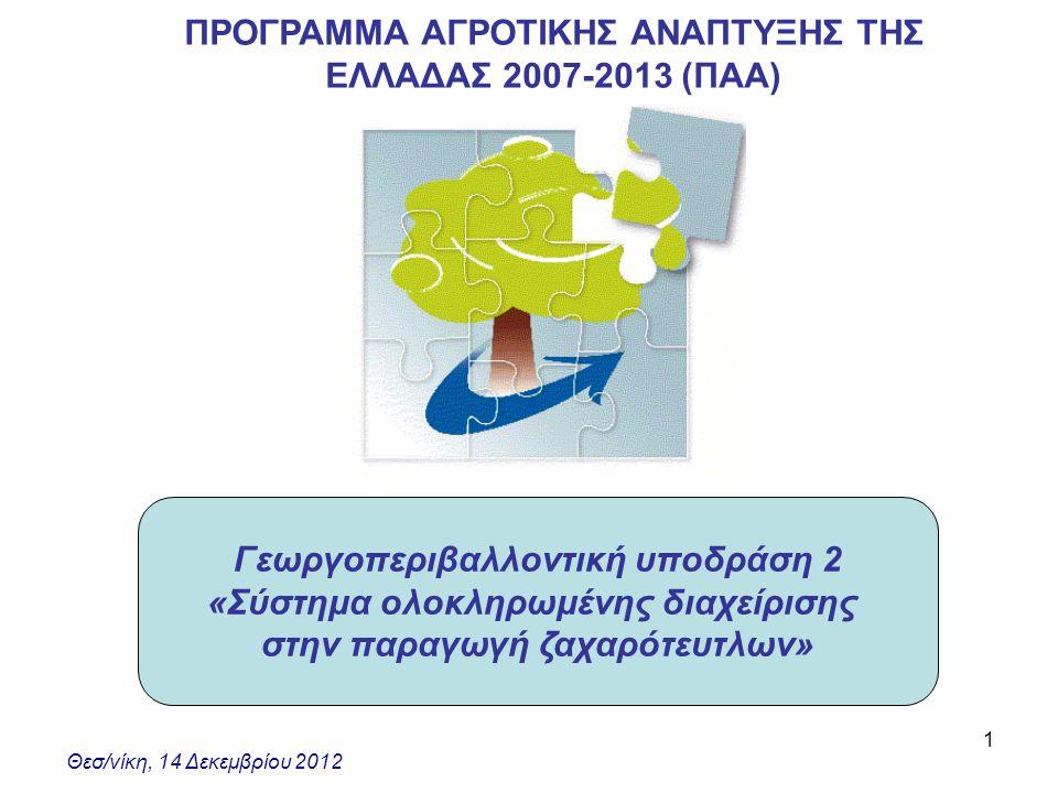 1 Γεωργοπεριβαλλοντική υποδράση 2 «Σύστημα ολοκληρωμένης διαχείρισης στην παραγωγή ζαχαρότευτλων» Θεσ/νίκη, 14 Δεκεμβρίου 2012 ΠΡΟΓΡΑΜΜΑ ΑΓΡΟΤΙΚΗΣ ΑΝΑΠΤΥΞΗΣ ΤΗΣ ΕΛΛΑΔΑΣ 2007-2013 (ΠΑΑ)