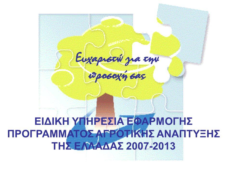 Ευχαριστώ για την προσοχή σας ΕΙΔΙΚΗ ΥΠΗΡΕΣΙΑ ΕΦΑΡΜΟΓΗΣ ΠΡΟΓΡΑΜΜΑΤΟΣ ΑΓΡΟΤΙΚΗΣ ΑΝΑΠΤΥΞΗΣ ΤΗΣ ΕΛΛΑΔΑΣ 2007-2013