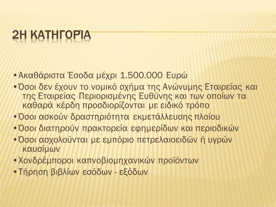 Ακαθάριστα Έσοδα μέχρι 1.500.000 Ευρώ Όσοι δεν έχουν το νομικό σχήμα της Ανώνυμης Εταιρείας και της Εταιρείας Περιορισμένης Ευθύνης και των οποίων τα