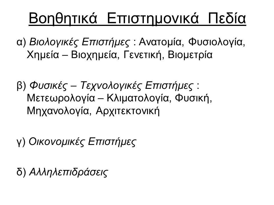 Βοηθητικά Επιστημονικά Πεδία α) Βιολογικές Επιστήμες : Ανατομία, Φυσιολογία, Χημεία – Βιοχημεία, Γενετική, Βιομετρία β) Φυσικές – Τεχνολογικές Επιστήμες : Μετεωρολογία – Κλιματολογία, Φυσική, Μηχανολογία, Αρχιτεκτονική γ) Οικονομικές Επιστήμες δ) Αλληλεπιδράσεις