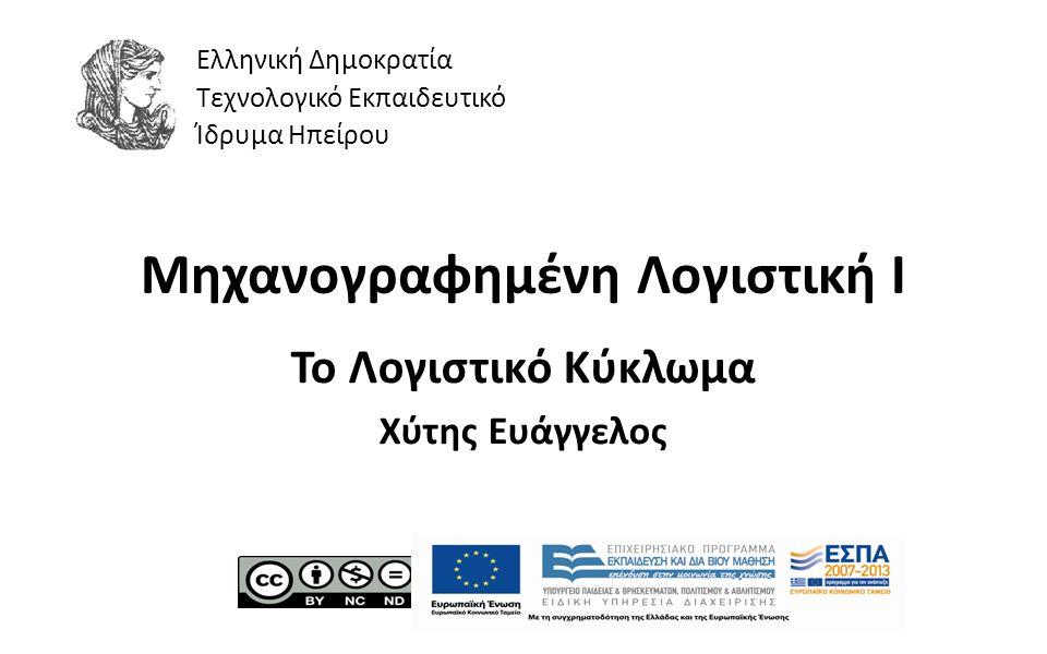 1 Μηχανογραφημένη Λογιστική Ι Το Λογιστικό Κύκλωμα Χύτης Ευάγγελος Ελληνική Δημοκρατία Τεχνολογικό Εκπαιδευτικό Ίδρυμα Ηπείρου