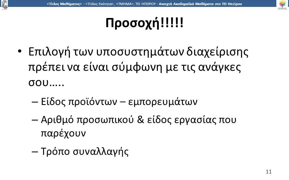 1 -,, ΤΕΙ ΗΠΕΙΡΟΥ - Ανοιχτά Ακαδημαϊκά Μαθήματα στο ΤΕΙ Ηπείρου Προσοχή!!!!.