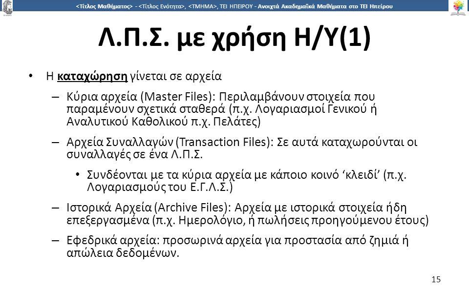 1515 -,, ΤΕΙ ΗΠΕΙΡΟΥ - Ανοιχτά Ακαδημαϊκά Μαθήματα στο ΤΕΙ Ηπείρου Λ.Π.Σ. με χρήση Η/Υ(1) Η καταχώρηση γίνεται σε αρχεία – Κύρια αρχεία (Master Files)