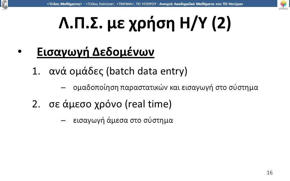 1616 -,, ΤΕΙ ΗΠΕΙΡΟΥ - Ανοιχτά Ακαδημαϊκά Μαθήματα στο ΤΕΙ Ηπείρου Λ.Π.Σ. με χρήση Η/Υ (2) Εισαγωγή Δεδομένων 1.ανά ομάδες (batch data entry) – ομαδοπ