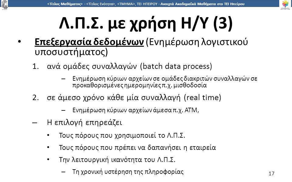1717 -,, ΤΕΙ ΗΠΕΙΡΟΥ - Ανοιχτά Ακαδημαϊκά Μαθήματα στο ΤΕΙ Ηπείρου Λ.Π.Σ. με χρήση Η/Υ (3) Επεξεργασία δεδομένων (Ενημέρωση λογιστικού υποσυστήματος)