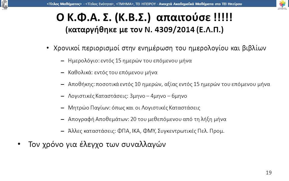 1919 -,, ΤΕΙ ΗΠΕΙΡΟΥ - Ανοιχτά Ακαδημαϊκά Μαθήματα στο ΤΕΙ Ηπείρου Ο Κ.Φ.Α. Σ. (Κ.Β.Σ.) απαιτούσε !!!!! (καταργήθηκε με τον Ν. 4309/2014 (Ε.Λ.Π.) Χρον