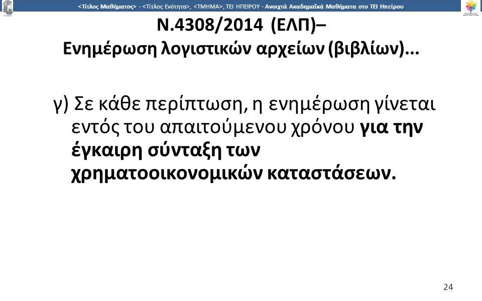2424 -,, ΤΕΙ ΗΠΕΙΡΟΥ - Ανοιχτά Ακαδημαϊκά Μαθήματα στο ΤΕΙ Ηπείρου N.4308/2014 (ΕΛΠ)– Ενημέρωση λογιστικών αρχείων (βιβλίων)... γ) Σε κάθε περίπτωση,