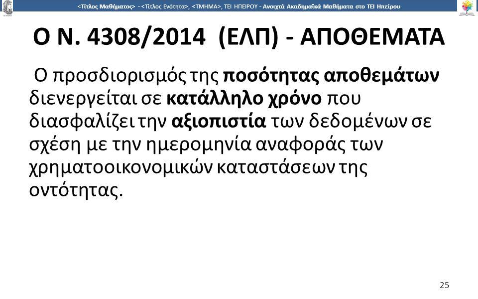 2525 -,, ΤΕΙ ΗΠΕΙΡΟΥ - Ανοιχτά Ακαδημαϊκά Μαθήματα στο ΤΕΙ Ηπείρου O N. 4308/2014 (ΕΛΠ) - ΑΠΟΘΕΜΑΤΑ Ο προσδιορισμός της ποσότητας αποθεμάτων διενεργεί