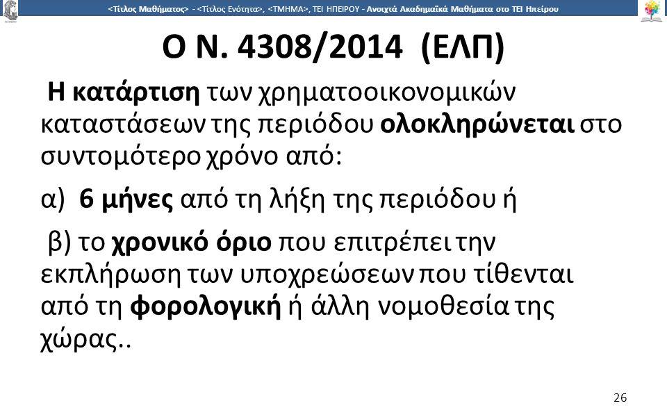 2626 -,, ΤΕΙ ΗΠΕΙΡΟΥ - Ανοιχτά Ακαδημαϊκά Μαθήματα στο ΤΕΙ Ηπείρου O N. 4308/2014 (ΕΛΠ) Η κατάρτιση των χρηματοοικονομικών καταστάσεων της περιόδου ολ