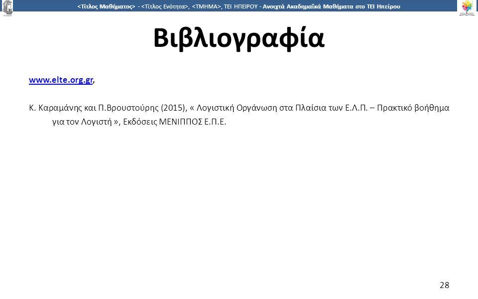 2828 -,, ΤΕΙ ΗΠΕΙΡΟΥ - Ανοιχτά Ακαδημαϊκά Μαθήματα στο ΤΕΙ Ηπείρου Βιβλιογραφία 28 www.elte.org.grwww.elte.org.gr, Κ. Καραμάνης και Π.Βρουστούρης (201