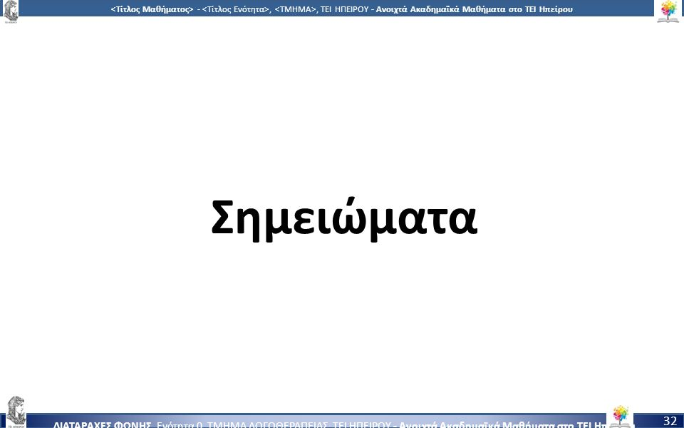 3232 -,, ΤΕΙ ΗΠΕΙΡΟΥ - Ανοιχτά Ακαδημαϊκά Μαθήματα στο ΤΕΙ Ηπείρου ΔΙΑΤΑΡΑΧΕΣ ΦΩΝΗΣ, Ενότητα 0, ΤΜΗΜΑ ΛΟΓΟΘΕΡΑΠΕΙΑΣ, ΤΕΙ ΗΠΕΙΡΟΥ - Ανοιχτά Ακαδημαϊκά