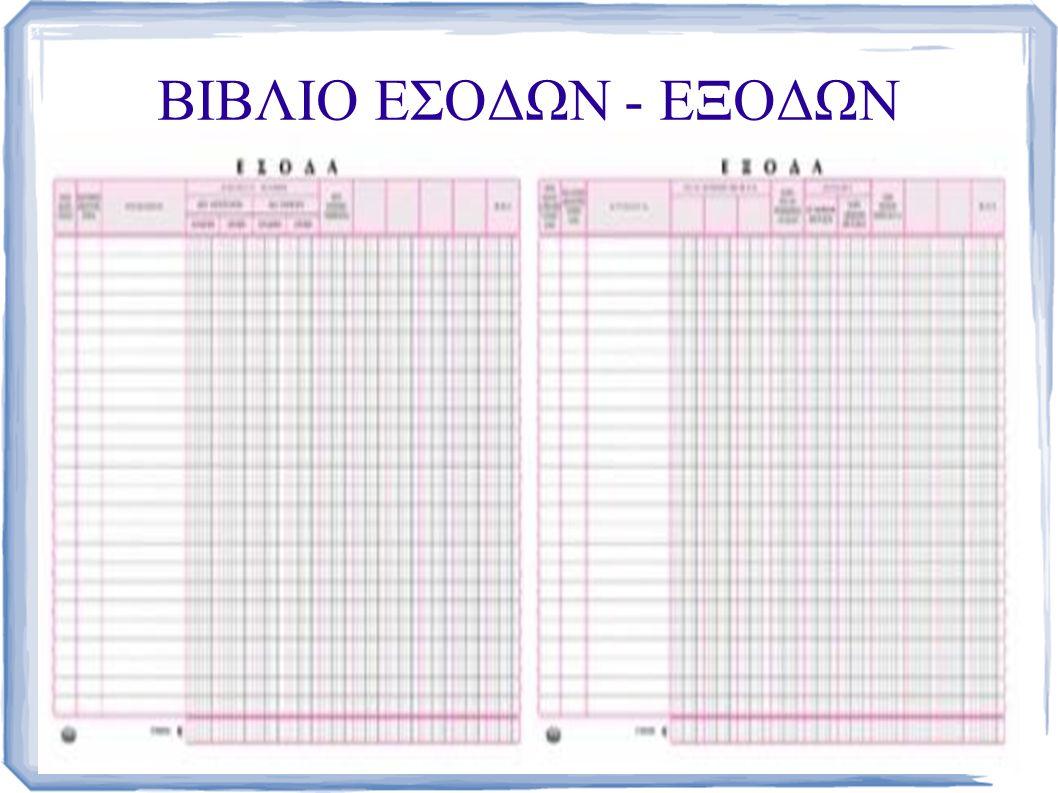 ΒΙΒΛΙΟ ΕΣΟΔΩΝ - ΕΞΟΔΩΝ