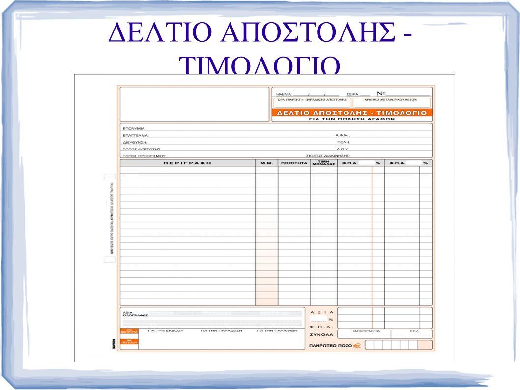ΔΕΛΤΙΟ ΑΠΟΣΤΟΛΗΣ - ΤΙΜΟΛΟΓΙΟ
