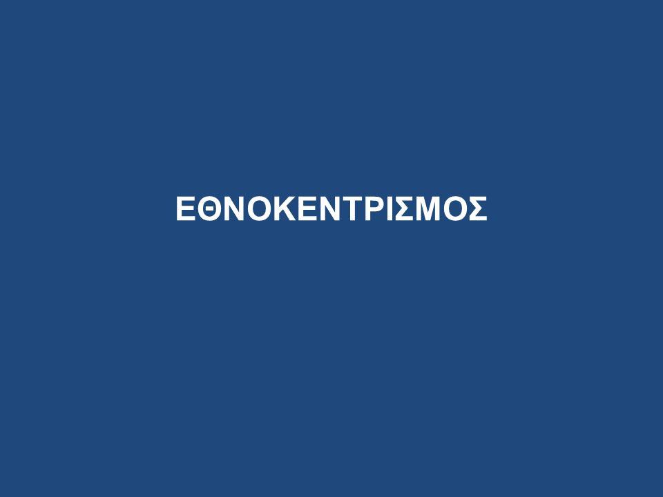 ΕΘΝΟΚΕΝΤΡΙΣΜΟΣ