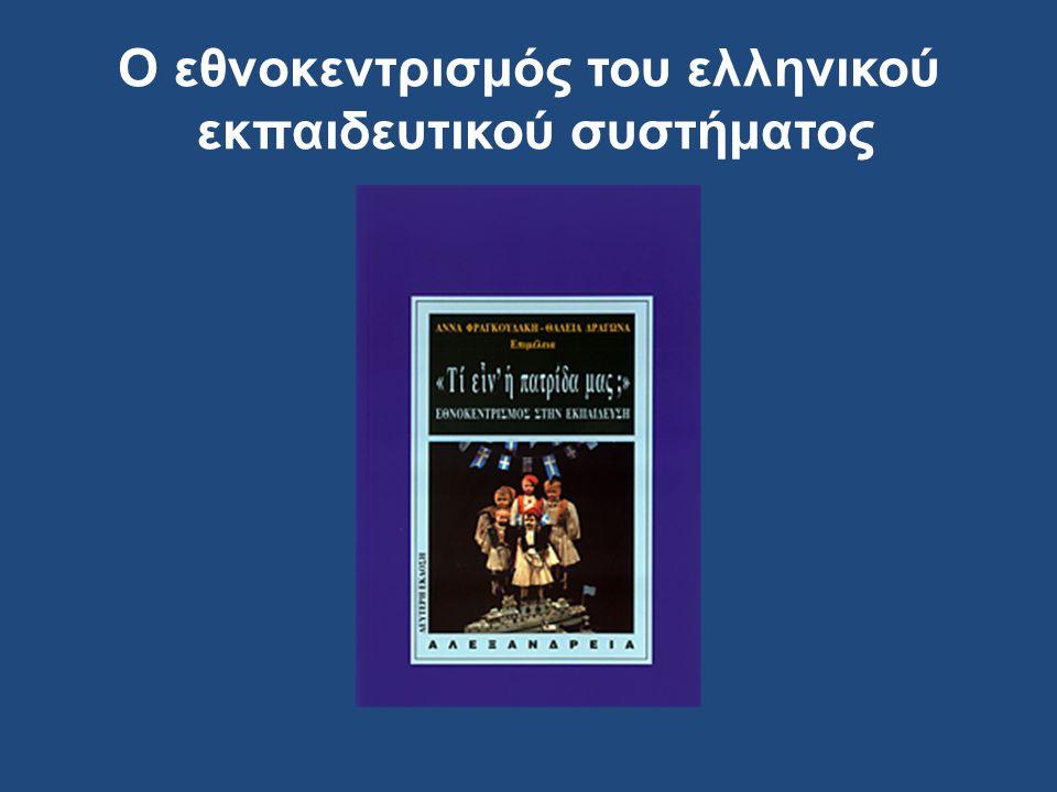Ο εθνοκεντρισμός του ελληνικού εκπαιδευτικού συστήματος