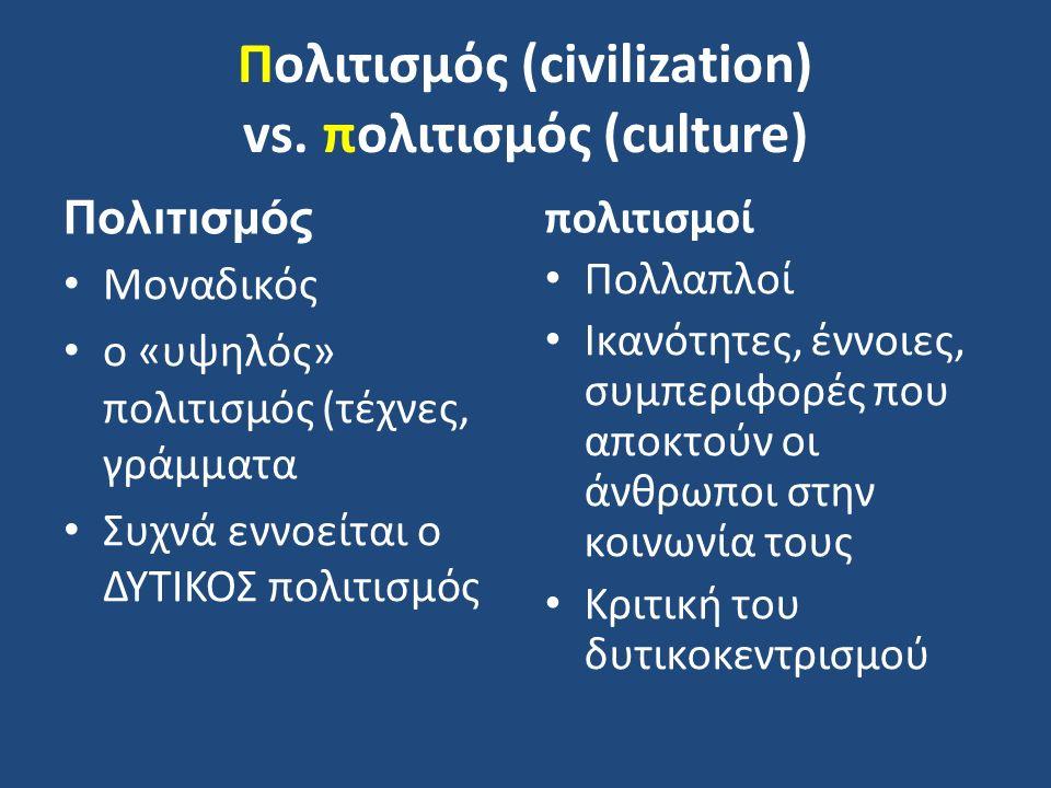 Πολιτισμός (civilization) vs.