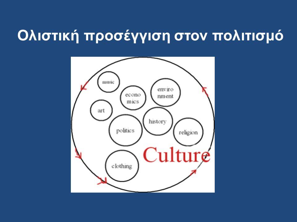 Ολιστική προσέγγιση στον πολιτισμό