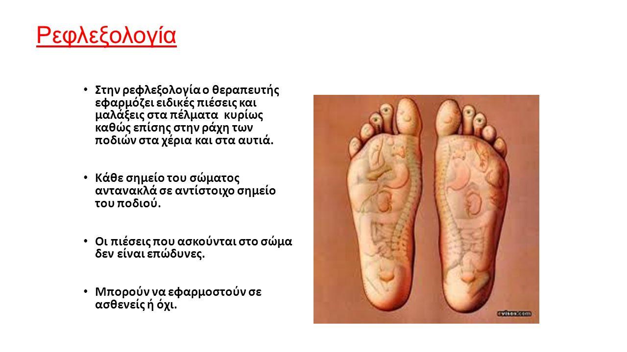 Ρεφλεξολογία Στην ρεφλεξολογία ο θεραπευτής εφαρμόζει ειδικές πιέσεις και μαλάξεις στα πέλματα κυρίως καθώς επίσης στην ράχη των ποδιών στα χέρια και στα αυτιά.