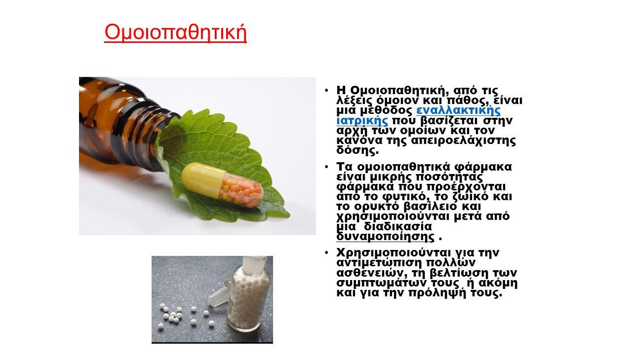 Ομοιοπαθητική Η Ομοιοπαθητική, από τις λέξεις όμοιον και πάθος, είναι μια μέθοδος εναλλακτικής ιατρικής που βασίζεται στην αρχή των ομοίων και τον κανόνα της απειροελάχιστης δόσης.εναλλακτικής ιατρικής Τα ομοιοπαθητικά φάρμακα είναι μικρής ποσότητας φάρμακα που προέρχονται από το φυτικό, το ζωικό και το ορυκτό βασίλειο και χρησιμοποιούνται μετά από μια διαδικασία δυναμοποίησης.