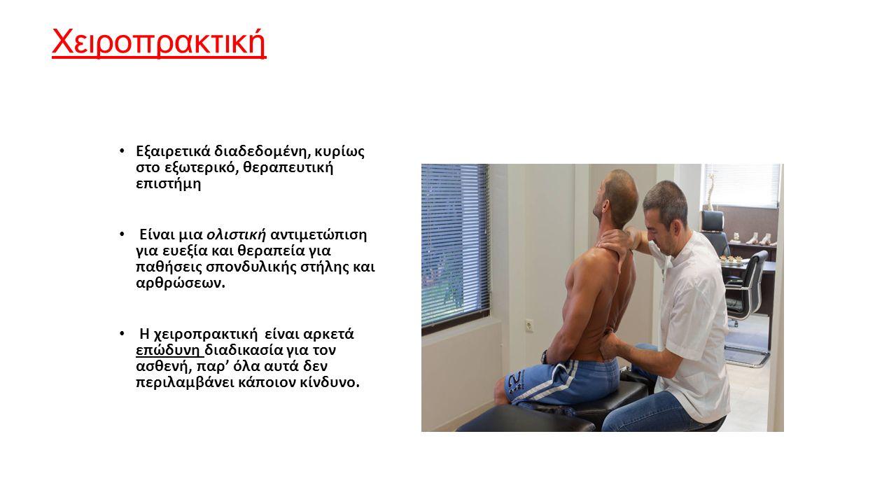 Χειροπρακτική Εξαιρετικά διαδεδομένη, κυρίως στο εξωτερικό, θεραπευτική επιστήμη Είναι μια ολιστική αντιμετώπιση για ευεξία και θεραπεία για παθήσεις σπονδυλικής στήλης και αρθρώσεων.