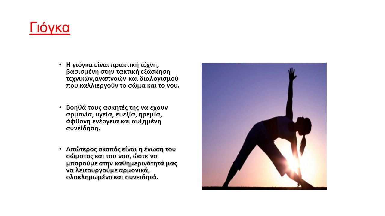 Γιόγκα Η γιόγκα είναι πρακτική τέχνη, βασισμένη στην τακτική εξάσκηση τεχνικών,αναπνοών και διαλογισμού που καλλιεργούν το σώμα και το νου.