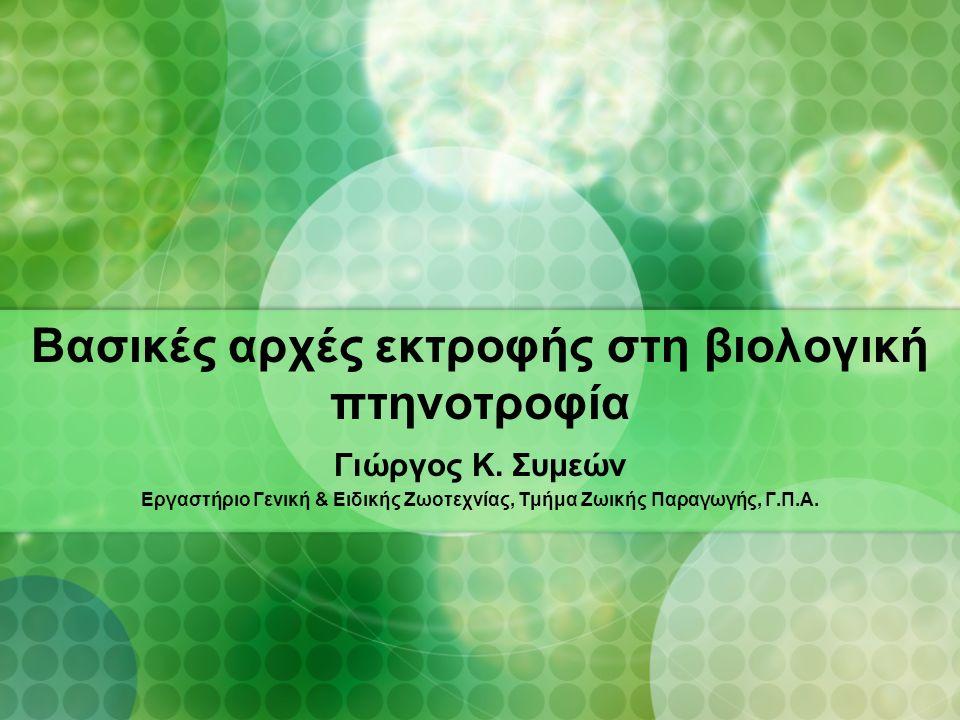 http://bioagro.aua.gr Περιεχόμενα  Βασικές αρχές  Ζωικό κεφάλαίο  Εκτροφή  Διατροφή  Υγιεινή / Στέγαση  Διαχείριση λυμάτων  Μεταφορά και σφαγή  Προϊόντα  Συμπεράσματα