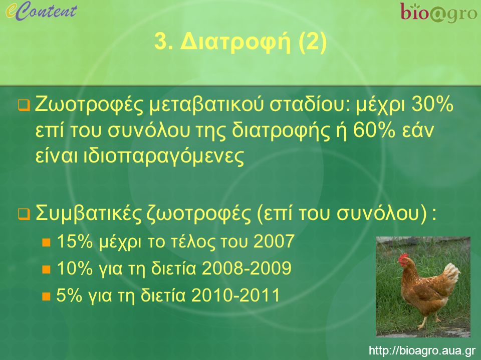 http://bioagro.aua.gr 8.