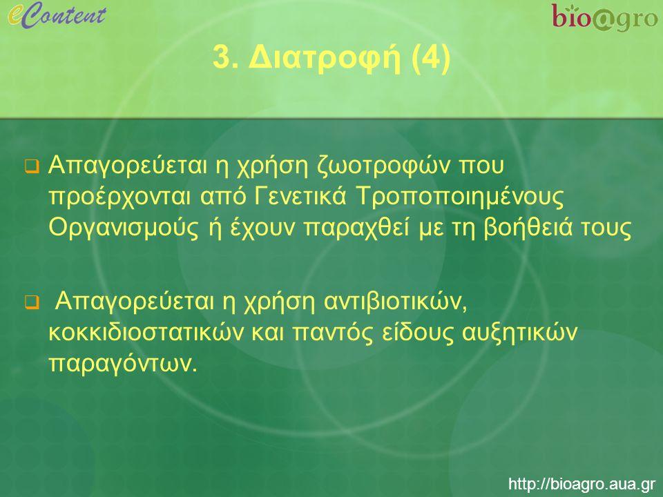 http://bioagro.aua.gr 4.Υγιεινή (1) Πρόληψη όχι θεραπεία!.