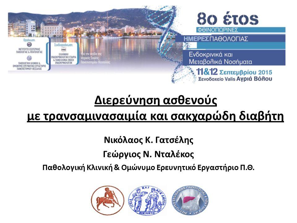 Διερεύνηση ασθενούς με τρανσαμινασαιμία και σακχαρώδη διαβήτη Νικόλαος Κ.
