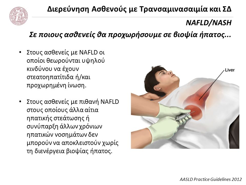 Διερεύνηση Ασθενούς με Τρανσαμινασαιμία και ΣΔ NAFLD/NASH Σε ποιους ασθενείς θα προχωρήσουμε σε βιοψία ήπατος...