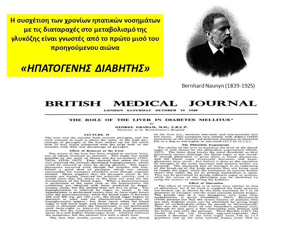 Η συσχέτιση των χρονίων ηπατικών νοσημάτων με τις διαταραχές στο μεταβολισμό της γλυκόζης είναι γνωστές από το πρώτο μισό του προηγούμενου αιώνα «ΗΠΑΤΟΓΕΝΗΣ ΔΙΑΒΗΤΗΣ» Bernhard Naunyn (1839-1925)