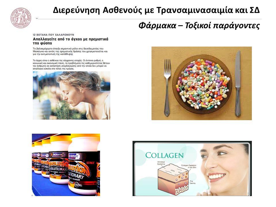 Διερεύνηση Ασθενούς με Τρανσαμινασαιμία και ΣΔ Νταλέκος και συν., ΚΕΕΛΠΝΟ 2001 Φάρμακα – Τοξικοί παράγοντες Μη στεροειδή αντιφλεγμονώδη Αντιβιοτικά Αντιεπιληπτικά Υπολιπιδαιμικά Αναβολικά Ομοιοπαθητικά φάρμακα και «υγιεινά» συμπληρώματα διατροφής ΒΙΟΨΙΑ ΗΠΑΤΟΣ ΣΥΝΗΘΩΣ ΔΕΝ ΑΠΑΙΤΕΙΤΑΙ ΔΙΑΚΟΠΗ «ΥΠΟΠΤΩΝ» ΟΥΣΙΩΝ & ΠΑΡΑΚΟΛΟΥΘΗΣΗ
