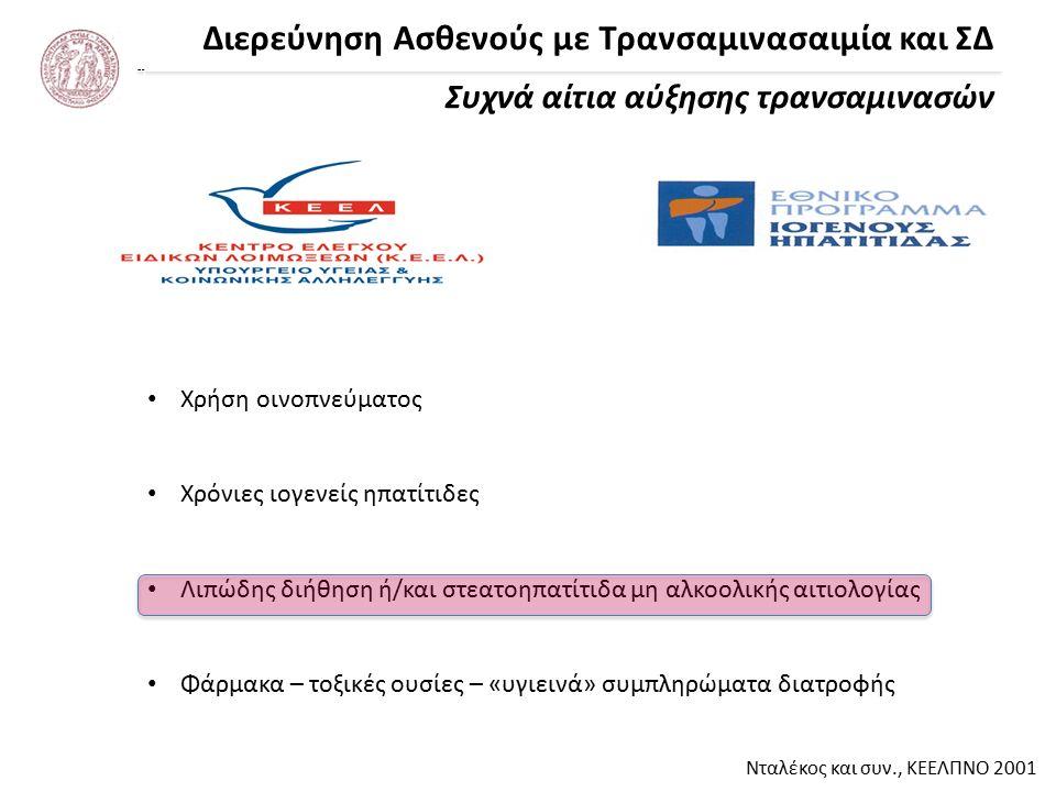 Διερεύνηση Ασθενούς με Τρανσαμινασαιμία και ΣΔ Νταλέκος και συν., ΚΕΕΛΠΝΟ 2001 Συχνά αίτια αύξησης τρανσαμινασών Χρήση οινοπνεύματος Χρόνιες ιογενείς ηπατίτιδες Λιπώδης διήθηση ή/και στεατοηπατίτιδα μη αλκοολικής αιτιολογίας Φάρμακα – τοξικές ουσίες – «υγιεινά» συμπληρώματα διατροφής