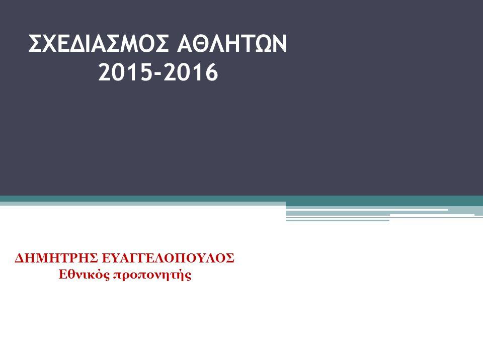 ΣΧΕΔΙΑΣΜΟΣ ΑΘΛΗΤΩΝ 2015-2016 ΔΗΜΗΤΡΗΣ ΕΥΑΓΓΕΛΟΠΟΥΛΟΣ Εθνικός προπονητής