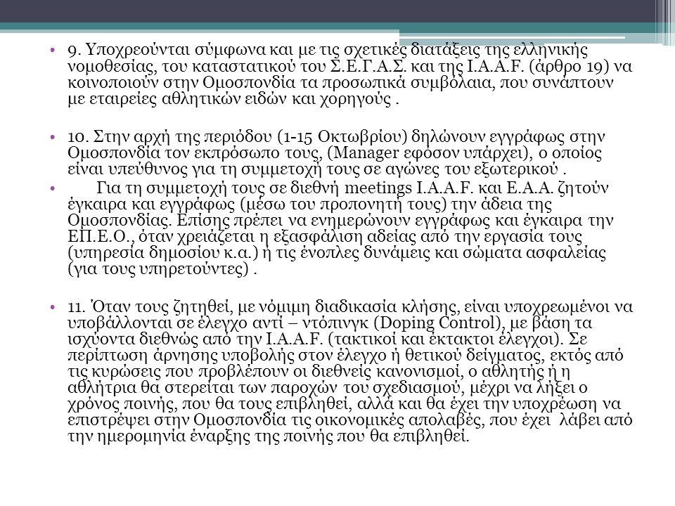 9. Υποχρεούνται σύμφωνα και με τις σχετικές διατάξεις της ελληνικής νομοθεσίας, του καταστατικού του Σ.Ε.Γ.Α.Σ. και της I.A.A.F. (άρθρο 19) να κοινοπο