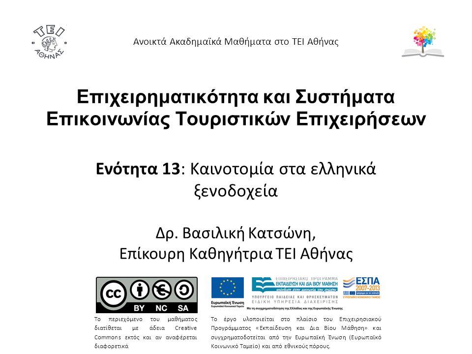 Επιχειρηματικότητα και Συστήματα Επικοινωνίας Τουριστικών Επιχειρήσεων Ενότητα 13: Καινοτομία στα ελληνικά ξενοδοχεία Δρ. Βασιλική Κατσώνη, Επίκουρη Κ