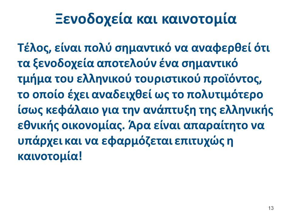 Ξενοδοχεία και καινοτομία Τέλος, είναι πολύ σημαντικό να αναφερθεί ότι τα ξενοδοχεία αποτελούν ένα σημαντικό τμήμα του ελληνικού τουριστικού προϊόντος