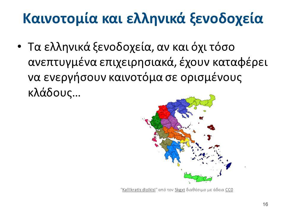 Καινοτομία και ελληνικά ξενοδοχεία Τα ελληνικά ξενοδοχεία, αν και όχι τόσο ανεπτυγμένα επιχειρησιακά, έχουν καταφέρει να ενεργήσουν καινοτόμα σε ορισμ