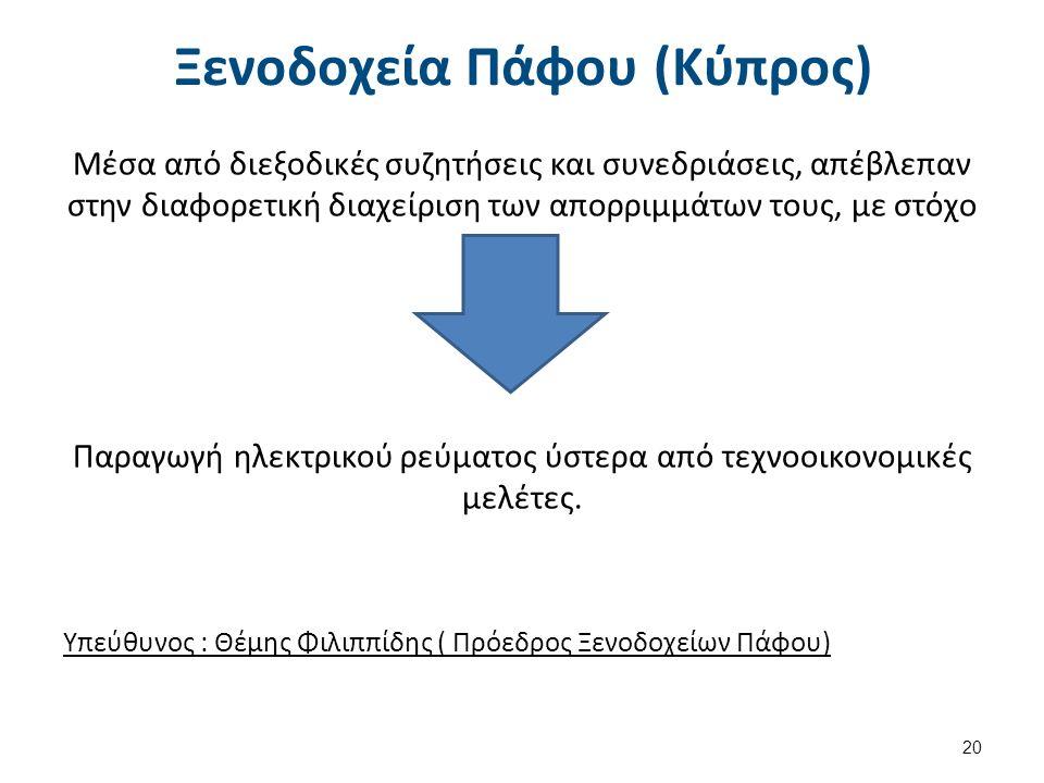 Ξενοδοχεία Πάφου (Κύπρος) Μέσα από διεξοδικές συζητήσεις και συνεδριάσεις, απέβλεπαν στην διαφορετική διαχείριση των απορριμμάτων τους, με στόχο Παραγ