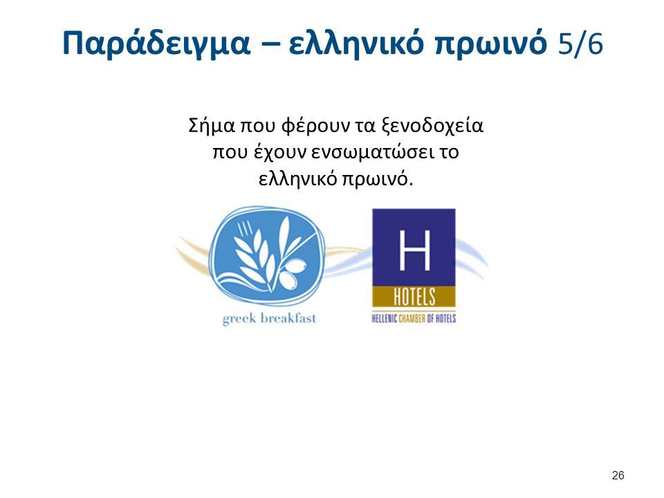 Παράδειγμα – ελληνικό πρωινό 5/6 26 Σήμα που φέρουν τα ξενοδοχεία που έχουν ενσωματώσει το ελληνικό πρωινό.