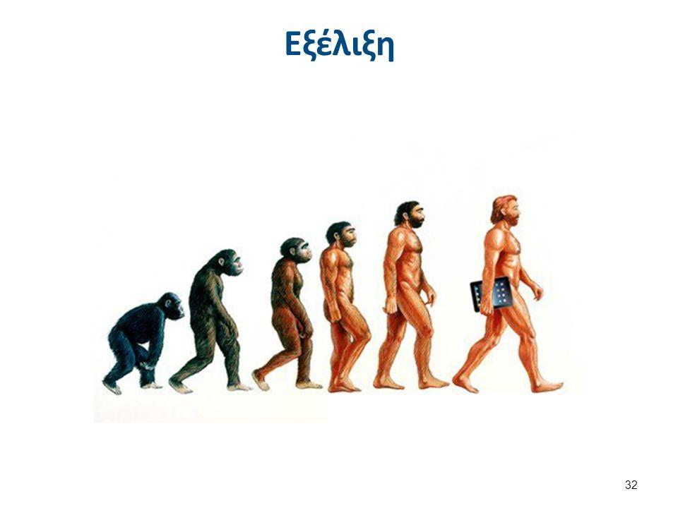 Εξέλιξη 32