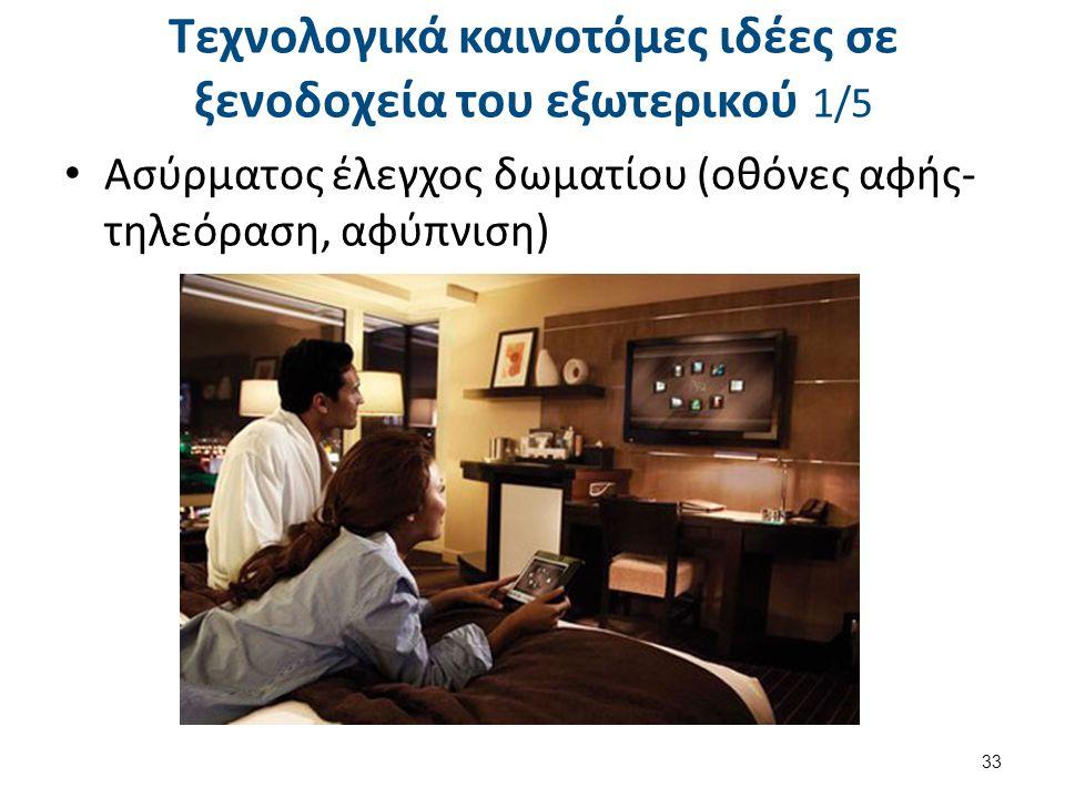 Τεχνολογικά καινοτόμες ιδέες σε ξενοδοχεία του εξωτερικού 1/5 Ασύρματος έλεγχος δωματίου (οθόνες αφής- τηλεόραση, αφύπνιση) 33