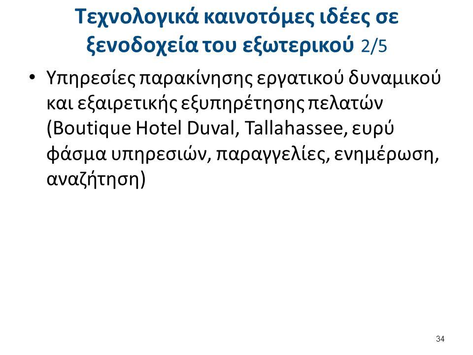 Τεχνολογικά καινοτόμες ιδέες σε ξενοδοχεία του εξωτερικού 2/5 Υπηρεσίες παρακίνησης εργατικού δυναμικού και εξαιρετικής εξυπηρέτησης πελατών (Boutique