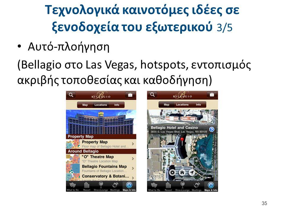 Τεχνολογικά καινοτόμες ιδέες σε ξενοδοχεία του εξωτερικού 3/5 Αυτό-πλοήγηση (Bellagio στο Las Vegas, hotspots, εντοπισμός ακριβής τοποθεσίας και καθοδ