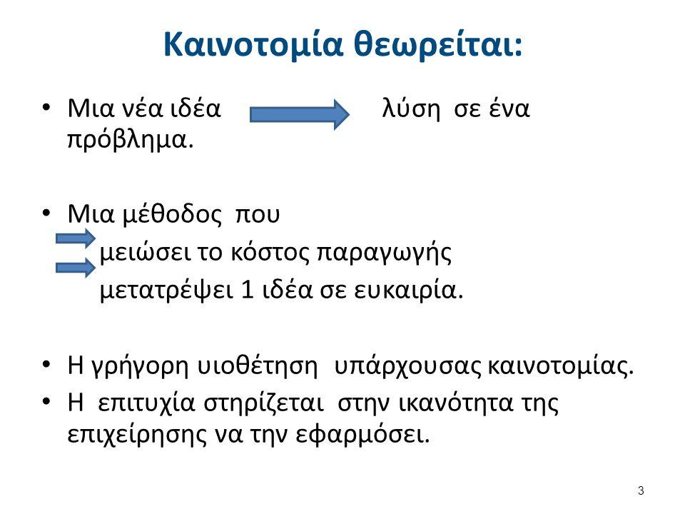 Παράδειγμα – ελληνικό πρωινό 3/6 Το Ξενοδοχειακό Επιμελητήριο, εισάγει το Ελληνικό πρωινό Υπεύθυνος: Γιώργος Πίττας Στόχος: Να τονιστεί η ποικιλία και η ιδιαιτερότητα της ελληνικής κουζίνας καθώς και ο διαχωρισμός της από άλλες.