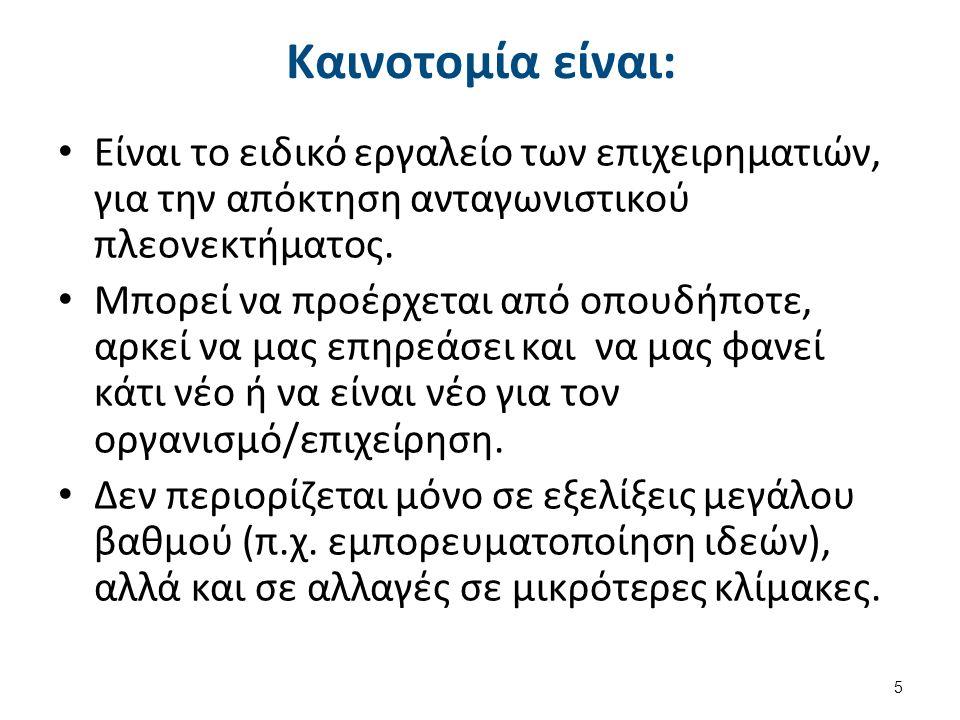 Καινοτομία και ελληνικά ξενοδοχεία Τα ελληνικά ξενοδοχεία, αν και όχι τόσο ανεπτυγμένα επιχειρησιακά, έχουν καταφέρει να ενεργήσουν καινοτόμα σε ορισμένους κλάδους… 16 Kallikratis dioikisi από τον Skgxt διαθέσιμο με άδεια CC0Kallikratis dioikisiSkgxtCC0