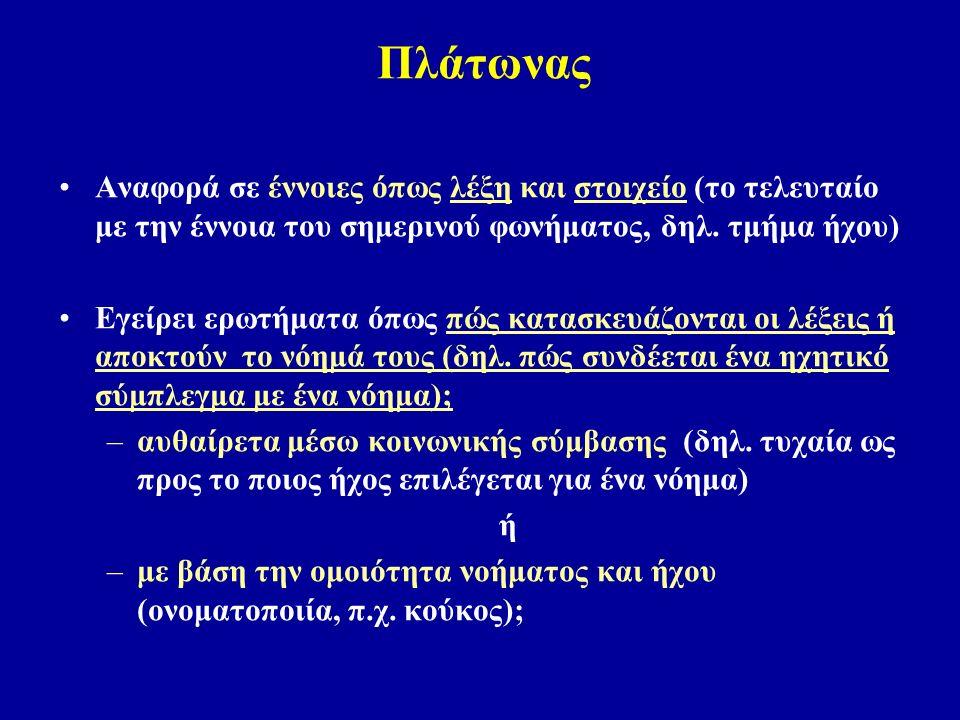 Πλάτωνας Αναφορά σε έννοιες όπως λέξη και στοιχείο (το τελευταίο με την έννοια του σημερινού φωνήματος, δηλ.