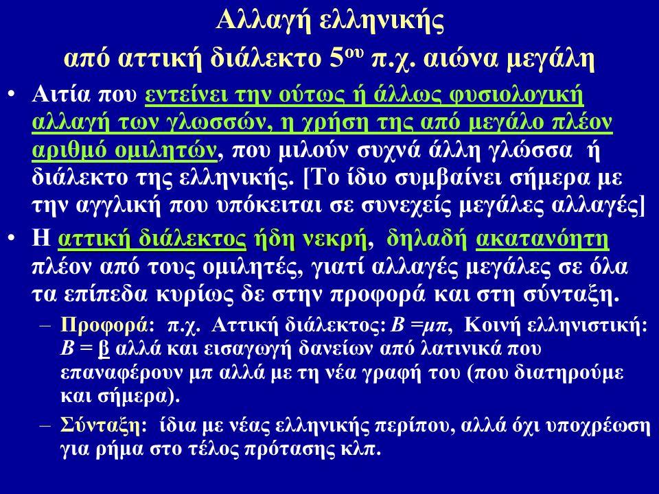 Αλλαγή ελληνικής από αττική διάλεκτο 5 ου π.χ.
