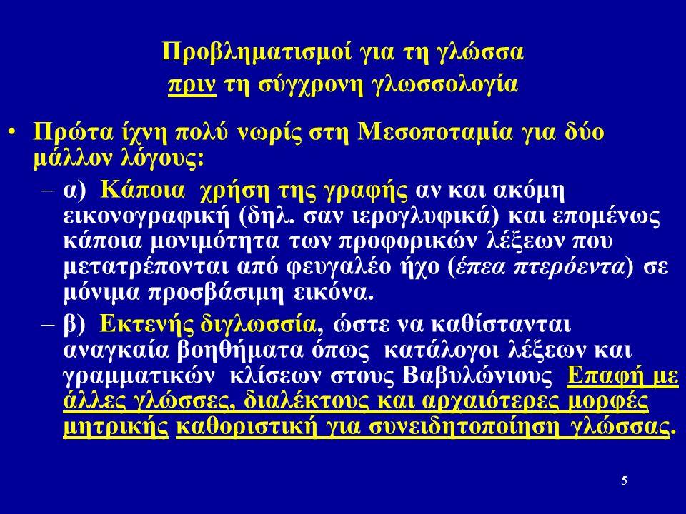 16 Γραφή γραμματικών: δύο επιπτώσεις 1.Περαιτέρω συνειδητοποίηση γλώσσας και συστηματικής περιγραφής της (σε σχέση και με Αριστοτέλη).
