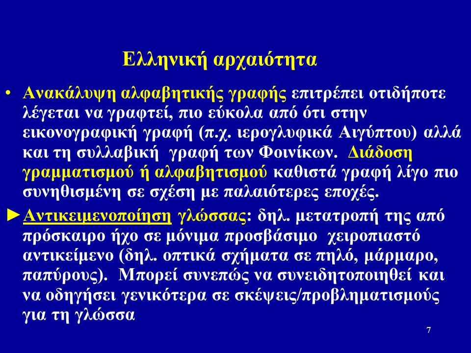 Πρόβλημα όμως: Γραμματικές αρχαίας ελληνικής πρότυπο για όλες τις άλλες.